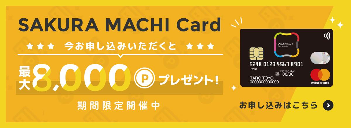 サクラマチカード SAKURA MACHI Card 今お申し込みいただくと、最大5,000ポイントプレゼント!期間:2020年4月1日(水)〜2020年6月30日(火) お申し込みはこちら