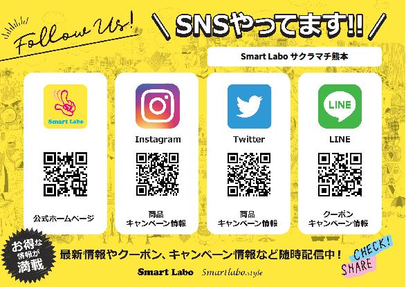 SmartLabo イメージ画像2