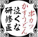 串カツ泣くな研修医