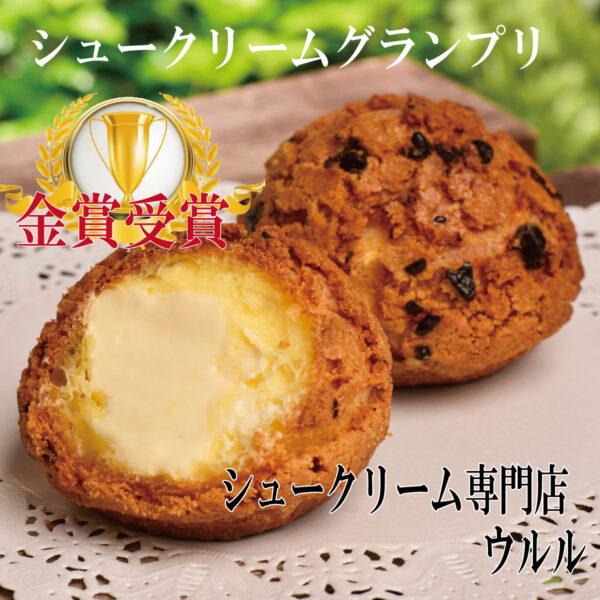 シュークリーム専門店 ウルル イメージ画像2