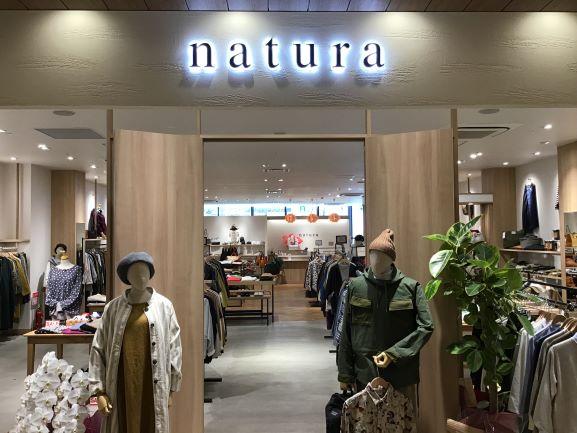 natura イメージ画像1