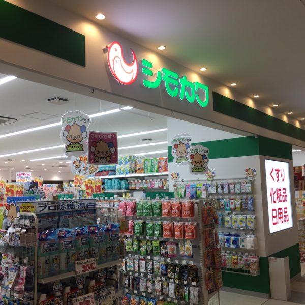 シモカワ薬局 イメージ画像1