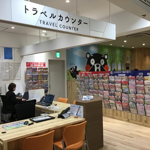 九州産交トラベルカウンター イメージ画像2