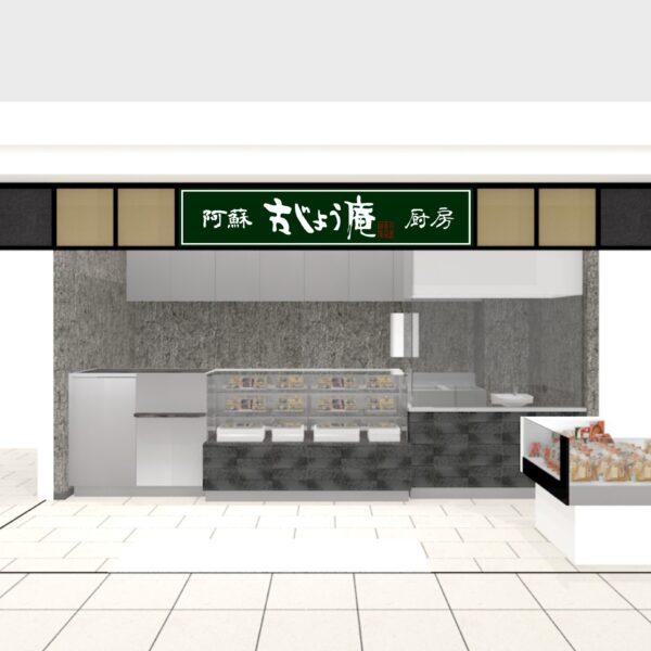阿蘇 古じょう庵 厨房 イメージ画像1