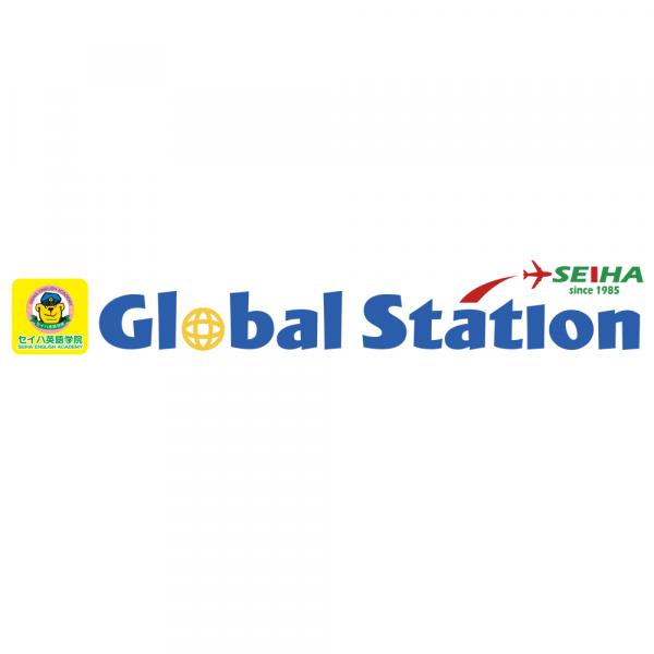 セイハ英語学院 グローバルステーション ロゴ