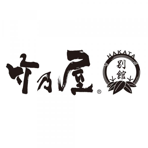 竹乃屋 別館