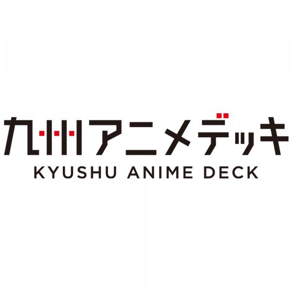 九州アニメデッキ