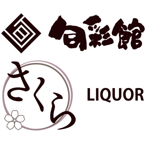 旬彩館 さくら LIQUOR ロゴ