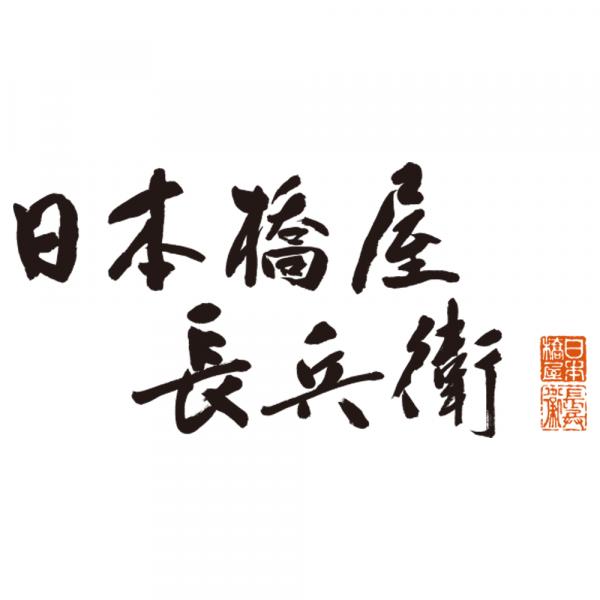 日本橋屋長兵衛 ロゴ