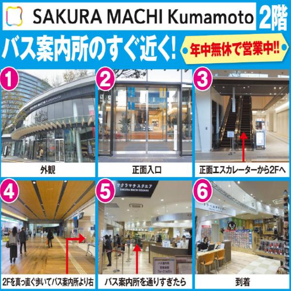 九州産交トラベルカウンター イメージ画像3