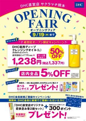 DHC直営店 Opening Fair開催!