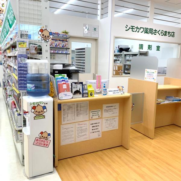 シモカワ調剤薬局 イメージ画像1