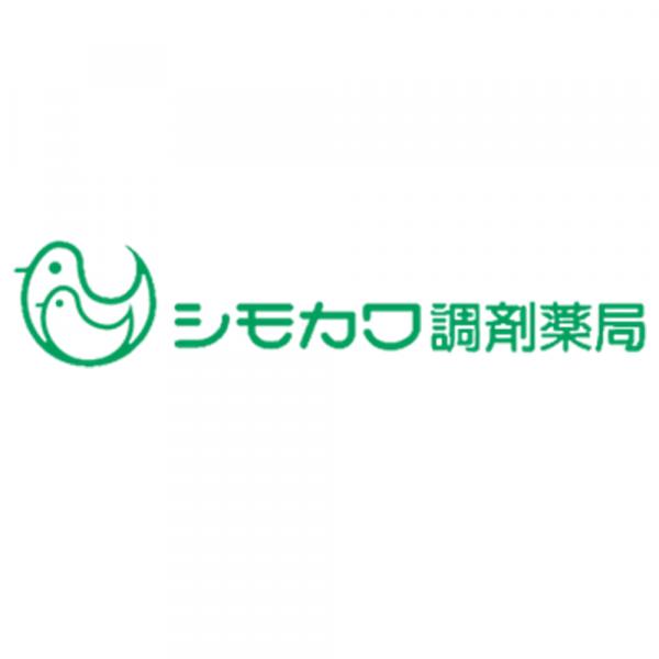 シモカワ調剤薬局