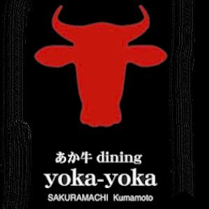 あか牛Dining yoka-yoka