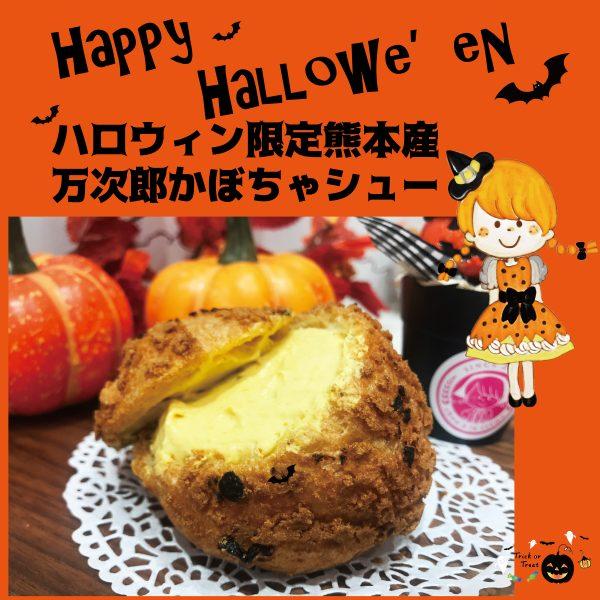 ハロウィン限定熊本産  万次郎かぼちゃシュークリーム 10月10日販売開始