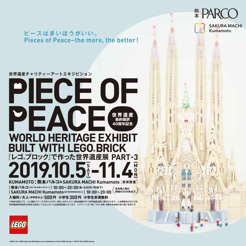 PIECE OF PEACE「レゴ®ブロック」で作った世界遺産展PART-3イメージ