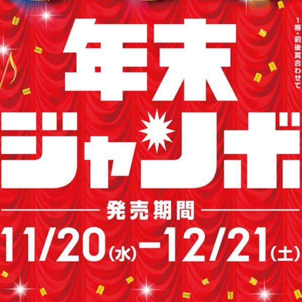 12/21(土)まで!年末ジャンボ発売!!