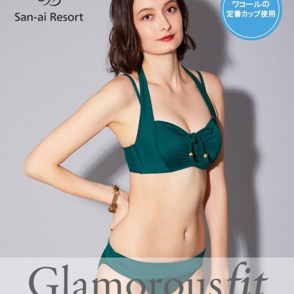 【San-ai Resort】グラマラスフィット 無地 ビキニ】