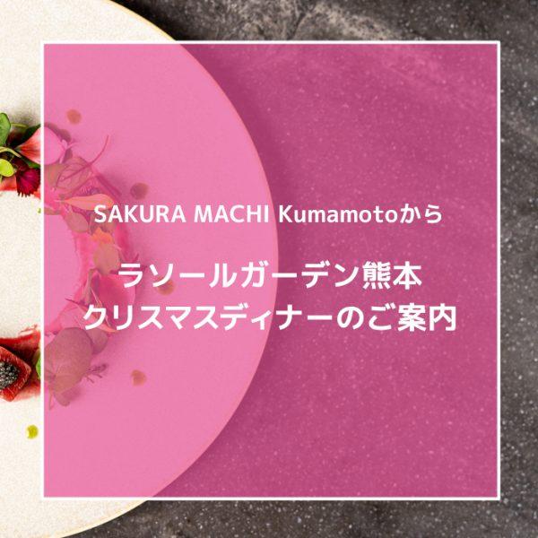 SAKURA MACHI Kumamotoから「ラソールガーデン熊本 クリスマスディナー」のご案内