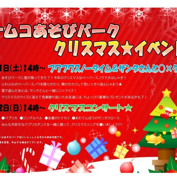 親子で楽しめるクリスマスイベント★
