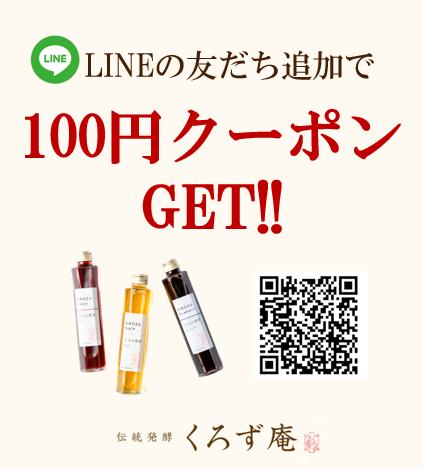 くろず庵公式SNSスタート!!LINEで100円引きクーポンゲット!!