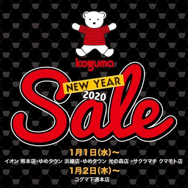 子供服専門店コグマNew Year SALE