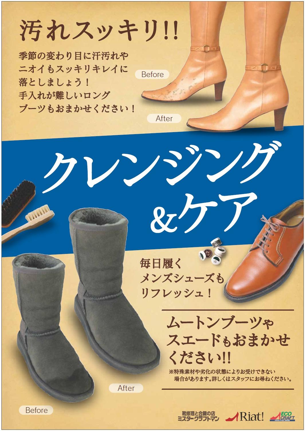 1年の始まりに、靴の汚れを落としてケアを! \u2013 SAKURA MACHI