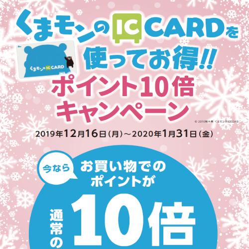 サクラマチでお得にお買い物をしよう!くまモンのICカードポイント10倍キャンペーン