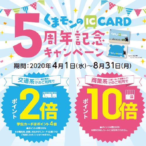 サクラマチでお得にお買い物をしよう!くまモンのICカード5周年記念キャンペーン