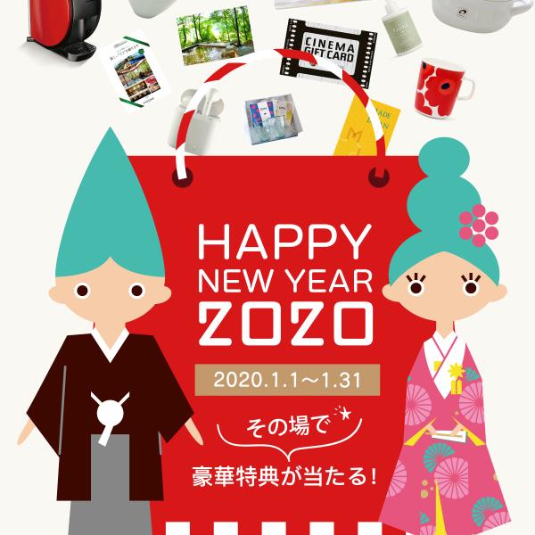 【HAPPY 2020】お年玉プレゼントキャンペーン