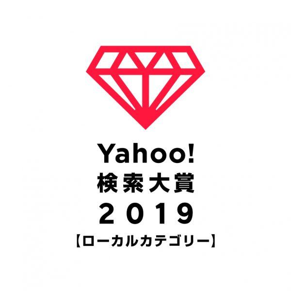 Yahoo!検索大賞2019 ローカルカテゴリー 熊本県部門賞を受賞!