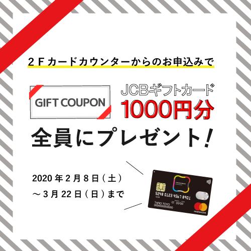 SAKURA MACHI Card ご入会で『JCBギフトカード』プレゼント!―2月8日(土)~3月22日(日)まで