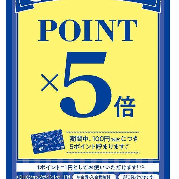 DHCショップポイント5倍!!
