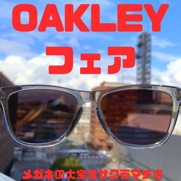 OAKLEY(オークリー)フェア