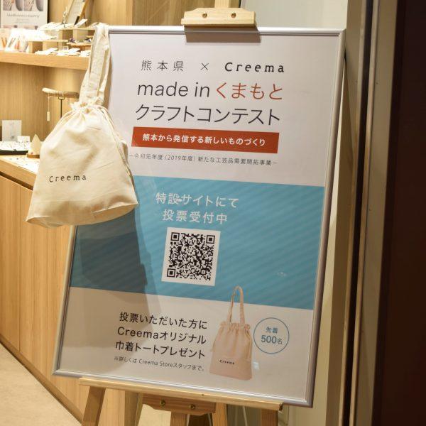 熊本県×Creema「made in くまもと クラフトコンテスト」投票スタート!