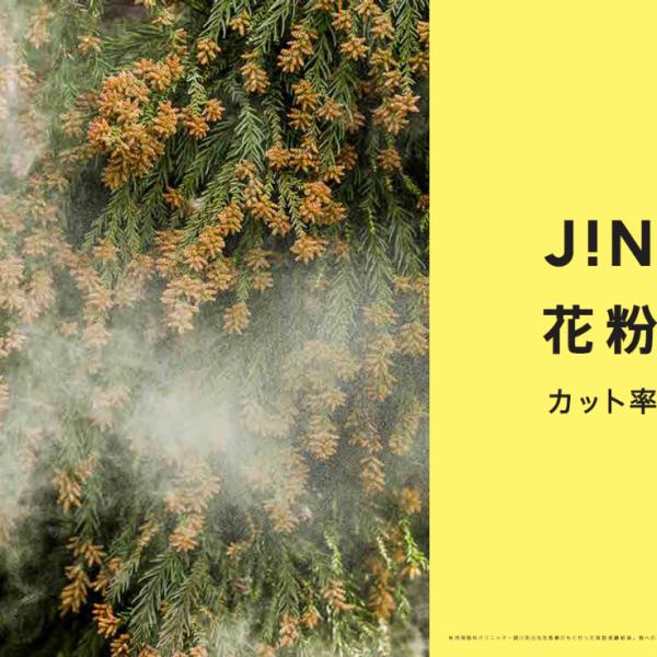 JINS花粉CUT 1/16(木)より発売開始!
