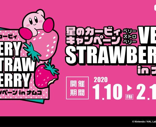 星のカービィ★キャンペーン開催中!