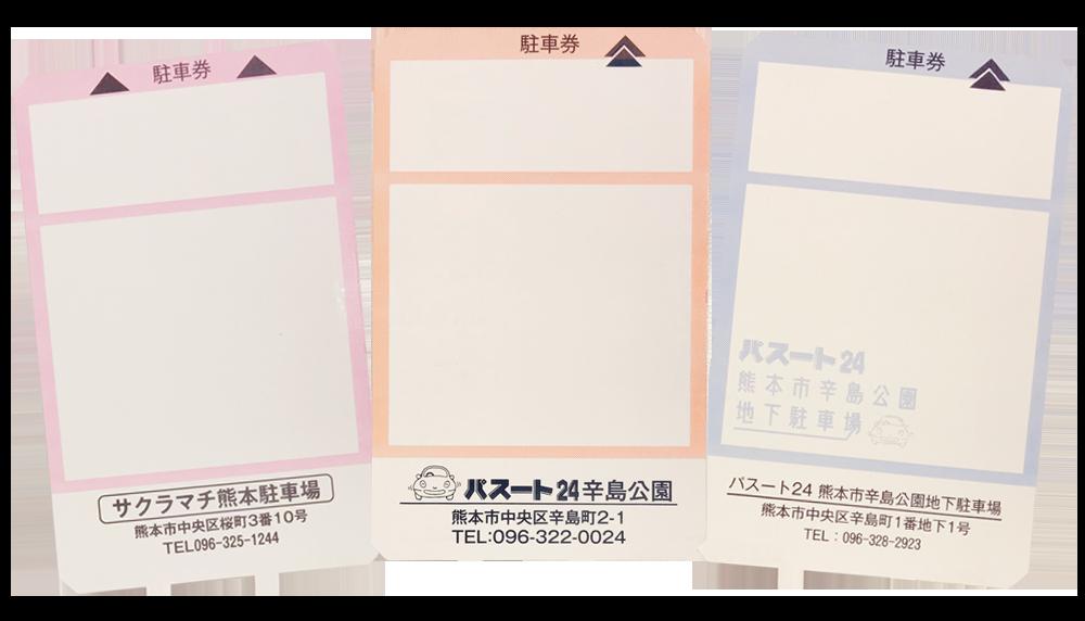サクラマチ熊本駐車場と提携駐車場の駐車券