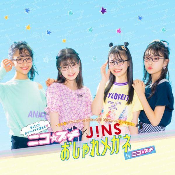 小学生に大人気雑誌 ニコ☆プチ×JINSコラボメガネ第2弾発売