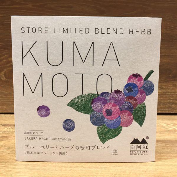 SAKURAMACHI限定【ブルーベリーとハーブの桜町ブレンド】発売!