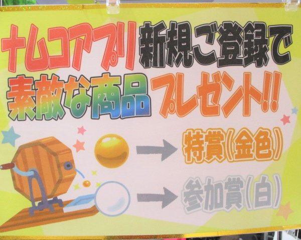 ナムコアプリ★新規ご登録キャンペーン第二弾!