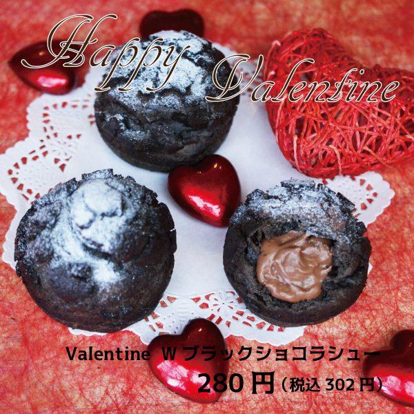 Valentine Wブラックショコラシュー