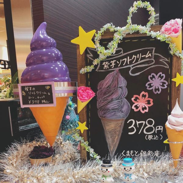 紫芋ソフトクリーム