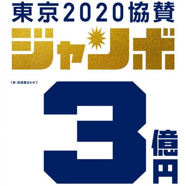 東京2020協賛ジャンボ販売開始!!!