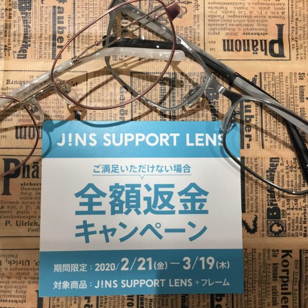 JINS SUPPORT全額返金キャンペーン