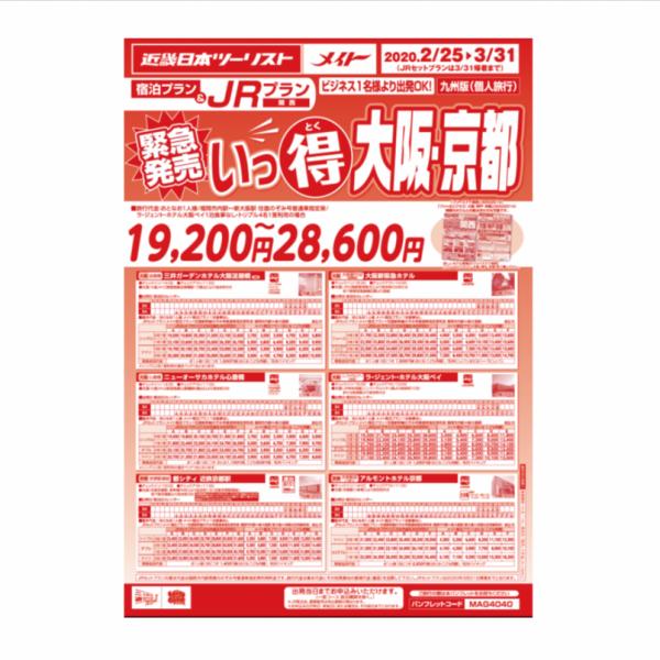 緊急発売!いっ得 大阪・京都