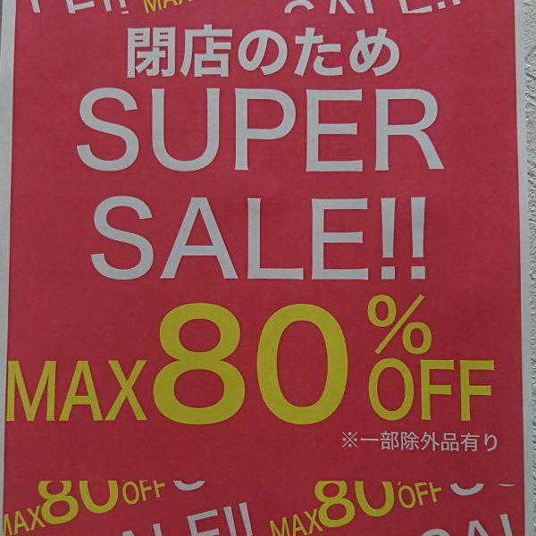 ★閉店セール開催中★