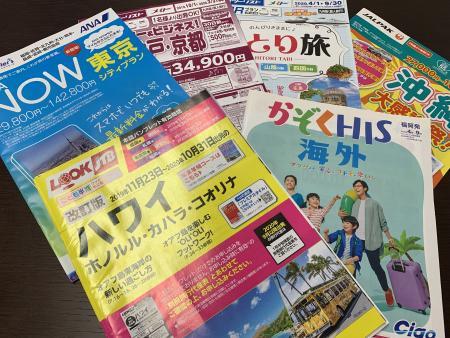 【無料】旅行パンフレットお取り寄せサービスご利用ください!