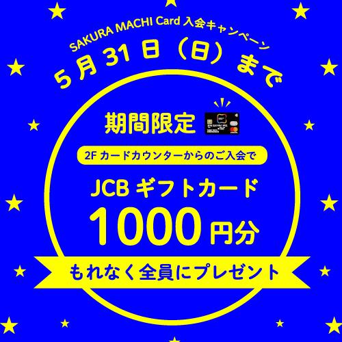 カードカウンターからのご入会でもれなくもらえる♪JCBギフトカード1000円分プレゼント!