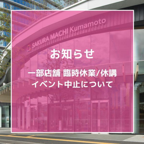 [3/16更新]一部店舗の臨時休業/休講とイベント中止のお知らせ
